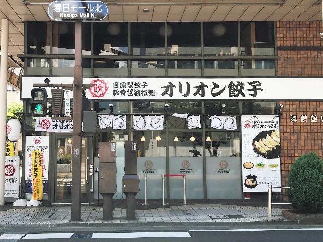 オリオン餃子甲府店 店舗の画像