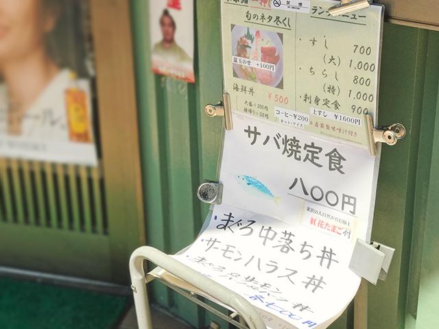 東京鮨_メニューの画像