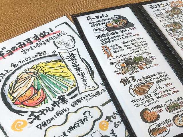 オリオン餃子_メニューの画像