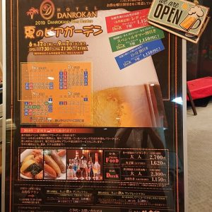 峡南堂印刷所 夏イベント開催!