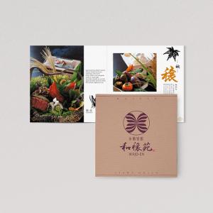 糸柳別館「和穣苑」パンフレット