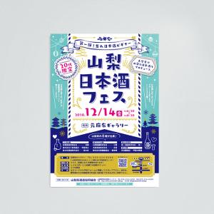 山梨日本酒フェス チラシ