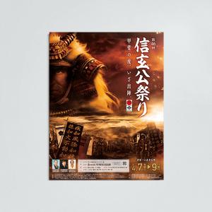 信玄公祭り ポスター
