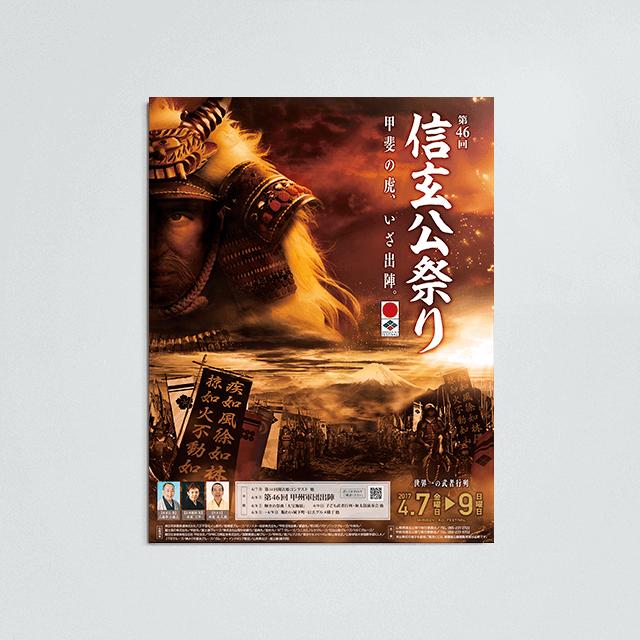 信玄公祭りポスターの画像