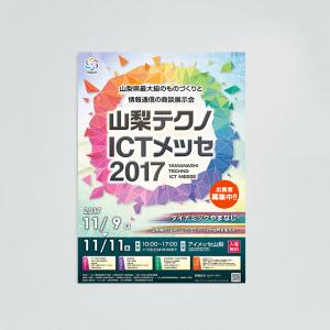 山梨テクノICTメッセ ポスター