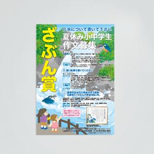 ざぶん賞 ポスター