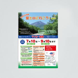 富士山有料道路「富士スバルライン」マイカー規制ポスター