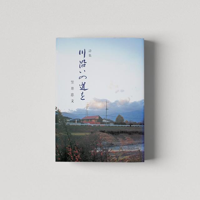 書籍「川沿いの道を」の画像