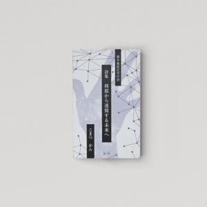 詩集「刹那から連関する未来へ」