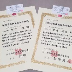 「印刷営業士」資格2名合格しました!