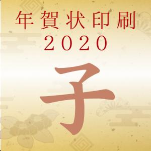 2020年 年賀状印刷のご注文受付を開始しました。