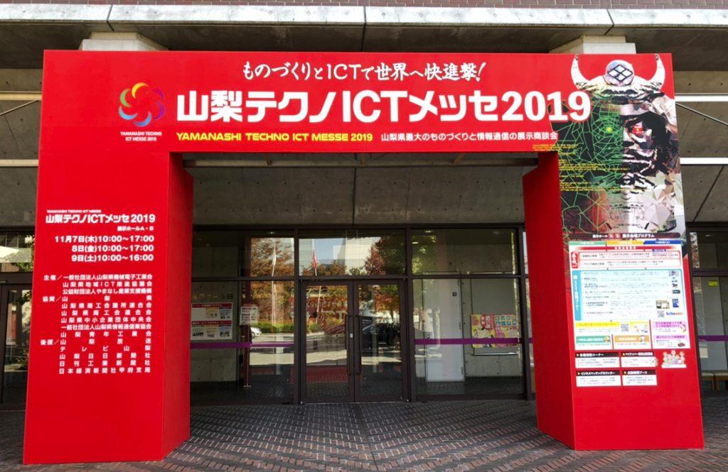 山梨テクノICTメッセの会場入口