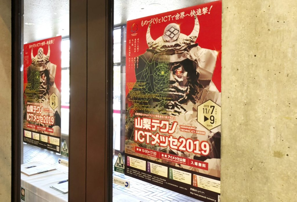 山梨テクノICTメッセのポスター