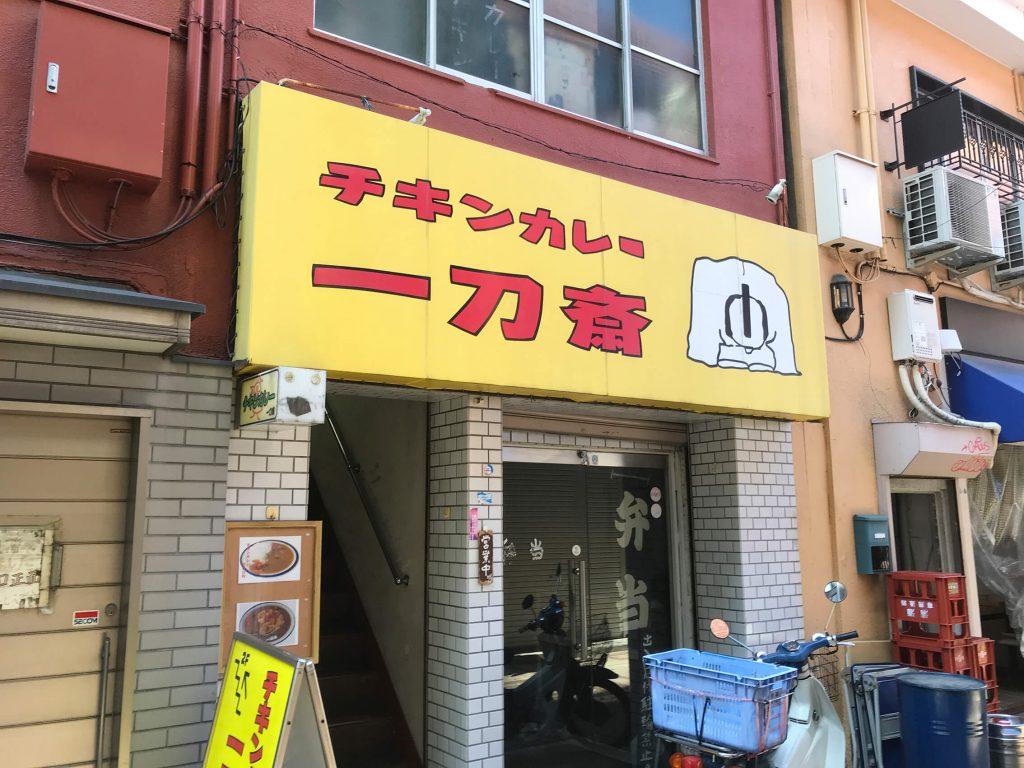 一刀斎さんの店舗入り口の画像