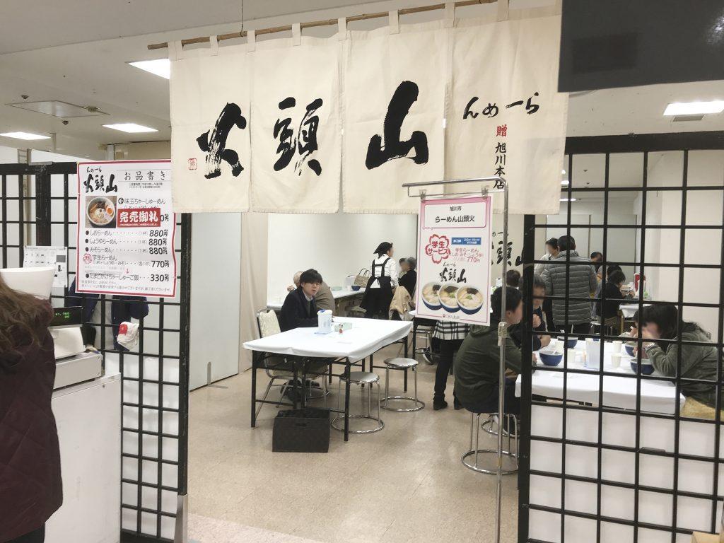 岡島北海道物産展、イートインコーナー(山頭火)