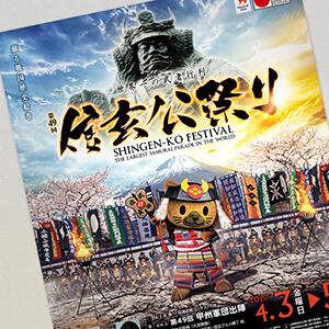 第49回「信玄公祭り」の4月開催中止とポスターデザインについて