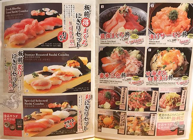 板前寿司のメニュー、どんぶり、にぎりセット