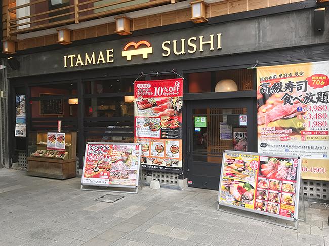 板前寿司のお店の入り口の画像