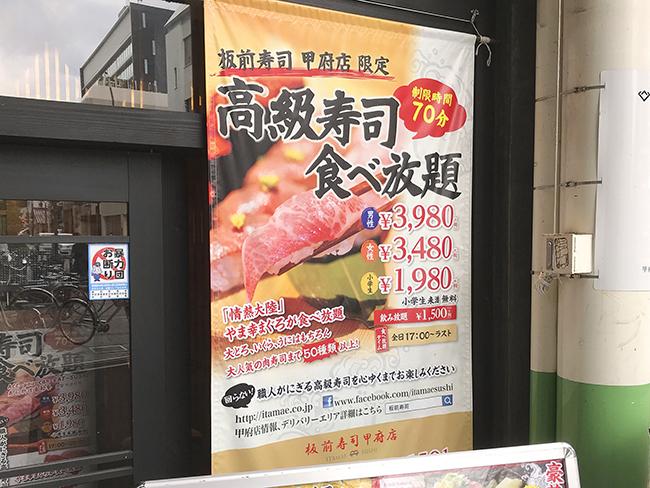 板前寿司の食べ放題のぼりの画像
