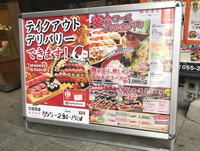 板前寿司のテイクアウト、宴会コースの看板画像
