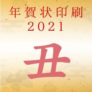2021年 年賀状印刷のご注文を受付中です。