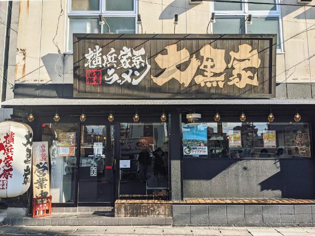 横浜家系ラーメン大黒屋(甲府駅前店)の店舗正面の画像