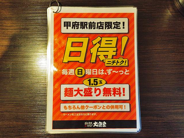 甲府駅前店限定、日曜は大盛り無料のポップ