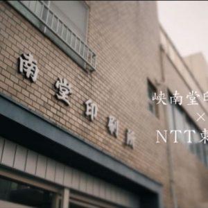 峡南堂印刷所がNTT東日本様のCMに出演中です!