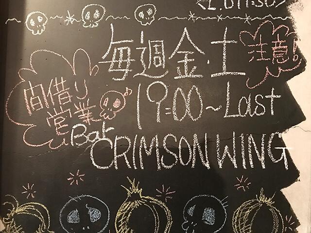 CRIMSON WINGというBARになるのと、その営業時間