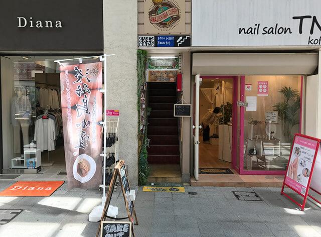 淡路島カレー店舗入り口の画像