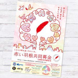 令和3年度赤い羽根共同募金運動におけるリーフレット・ポスターのデザインが弊社採用となりました!